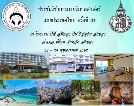 ประชุมวิชาการกายวิภาคศาสตร์ แห่งประเทศไทย ครั้งที่ 42